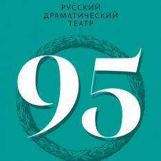 Юбилейный вечер, посвященный 95-летию театра