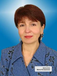 Кострюкова Ирина Викторовна