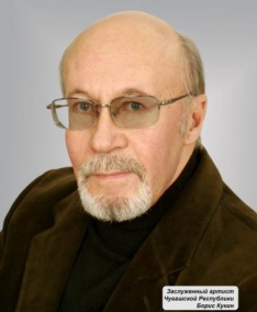 Кукин Борис Васильевич