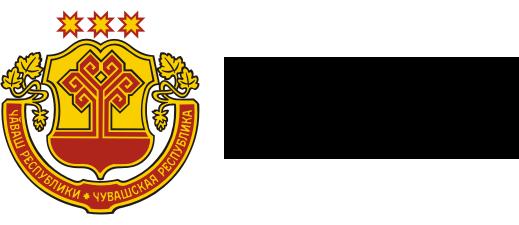 Минкультуры Чувашской Республики