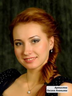Ананьева Оксана Юрьевна