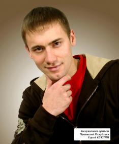 Куклин Сергей Александрович
