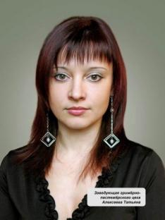 Алексеева Татьяна Вячеславовна