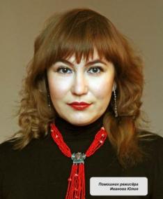 Иванова Юлия Вячеславовна
