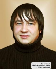 Канавичев Сергей Сергеевич