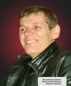 Горюнов Николай Владимирович
