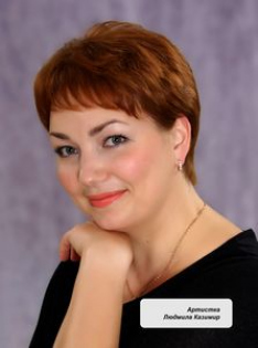 Казимир Людмила Николаевна